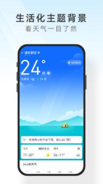 知心天气极速版app
