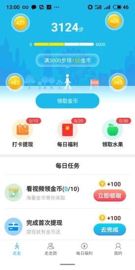 快乐走一走极速版原版赚钱app1.0.6福利版截图2