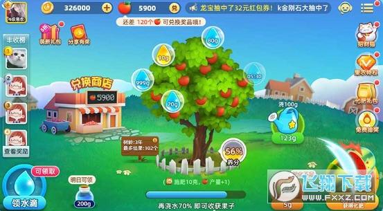 极速切水果赚话费视频会员游戏1.1.77安卓版截图0