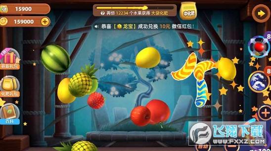 极速切水果赚话费视频会员游戏1.1.77安卓版截图1
