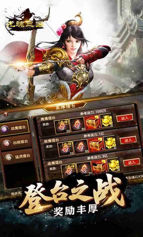 龙魂三国送孙尚香1.0.0特权版截图3