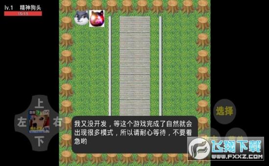 狗头荣耀游戏v0.0.1截图2
