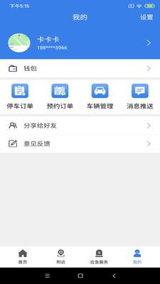 北投静态交通官方版v0.1.0安卓版截图3