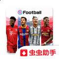實況足球2021安卓版v5.0.0官方版