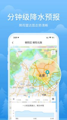 幸运天气红包版能提现app1.1.0官方版截图0