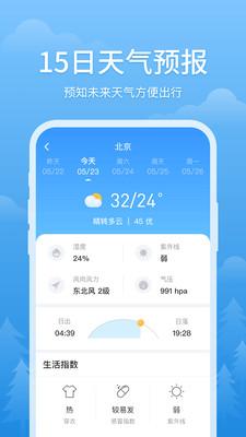 幸运天气红包版能提现app1.1.0官方版截图1