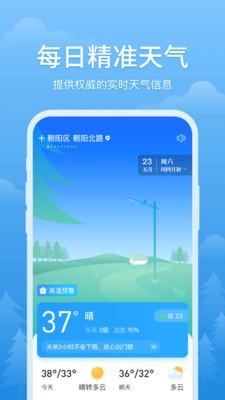 幸运天气红包版能提现app1.1.0官方版截图2