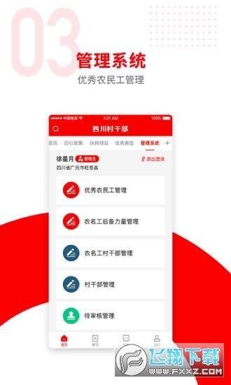四川村干部官方app3.02免费版截图0