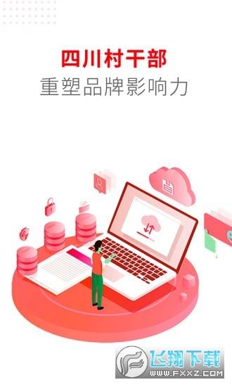 四川村干部官方app3.02免费版截图2