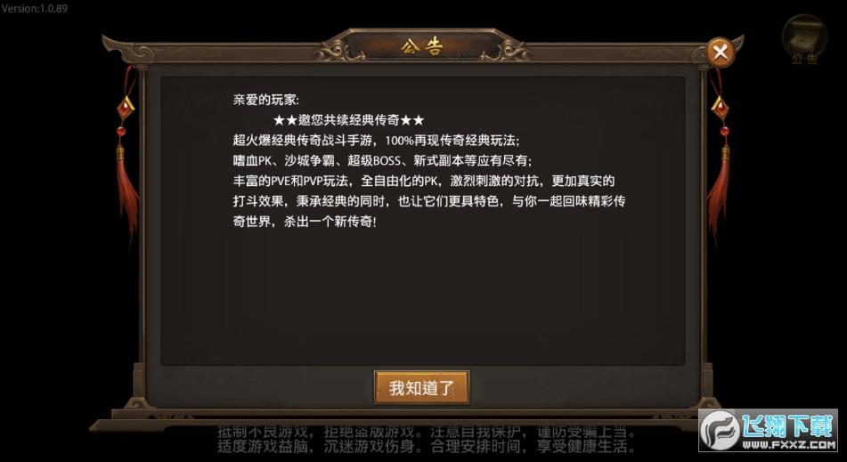 火龙超变版官方手游1.0.0手机版截图1
