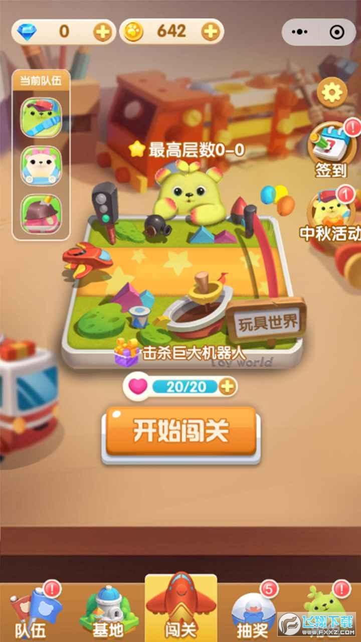 萌芽熊大作战正版小游戏2.0单机版截图0
