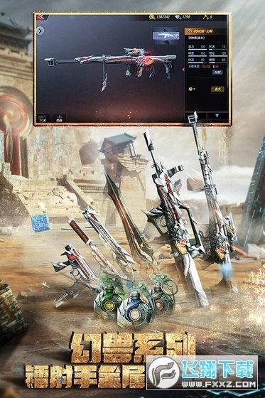 cf手游单机版无限英雄武器3.02最新版截图2