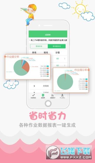 五岳精准教学官方app3.02最新版截图0