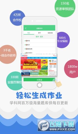 五岳精准教学官方app3.02最新版截图1