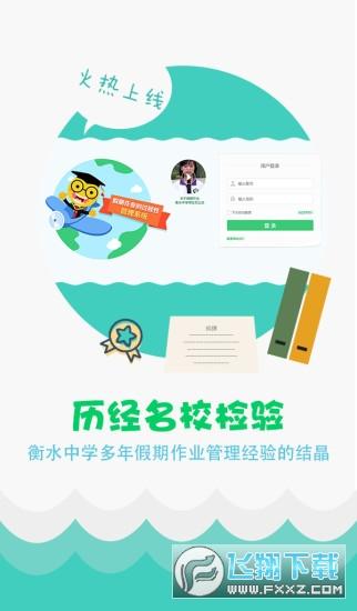 五岳精准教学官方app3.02最新版截图2