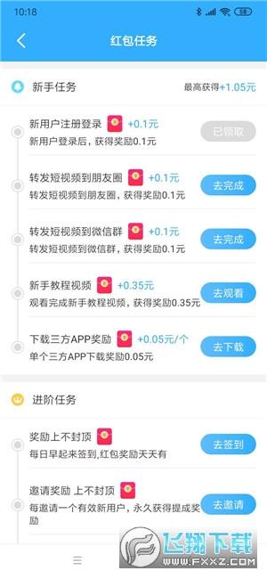 米转旗下极速转短视频赚钱app1.0.1官方版截图0
