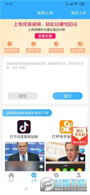 米转旗下极速转短视频赚钱app1.0.1官方版截图1