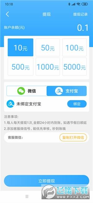 米转旗下极速转短视频赚钱app1.0.1官方版截图2