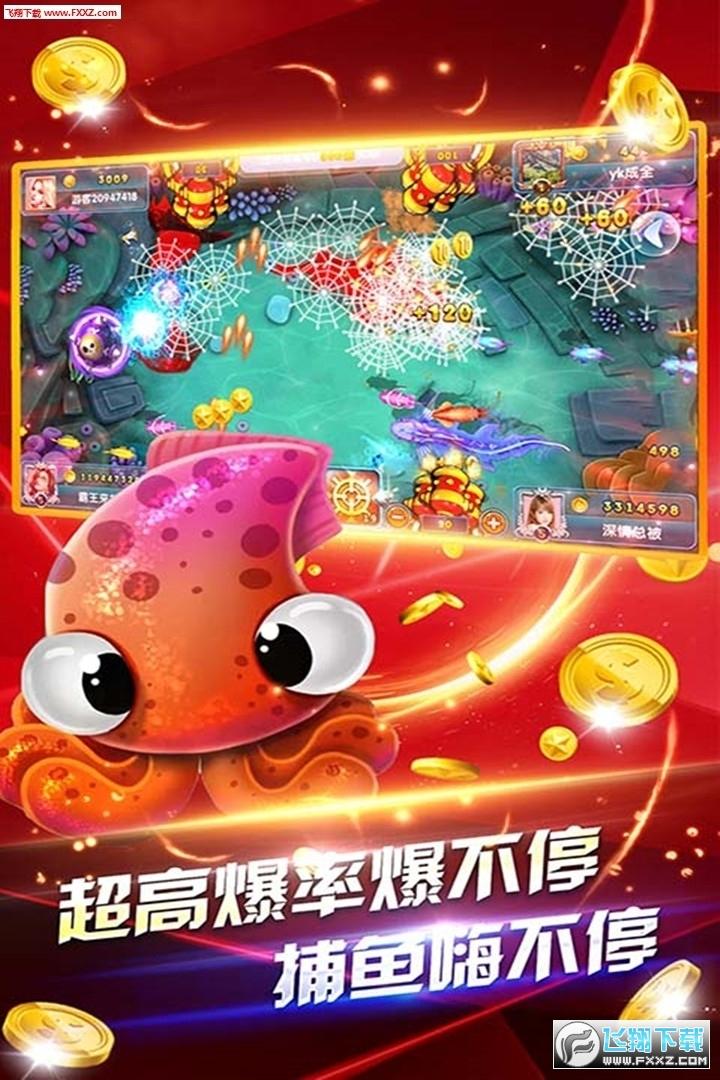 上海成蹊鱼丸游戏大厅appv8.0.20.3.0官方版截图0