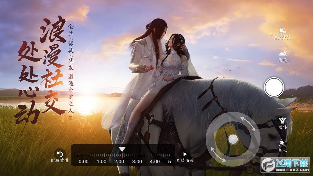 天涯明月刀助手appv1.0 安卓版截图2