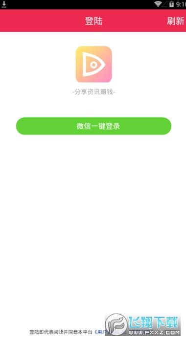小鱼短视频短片转发赚钱app1.40最新版截图2