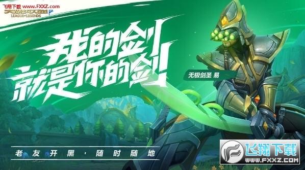 英雄�盟手游�x�x助手最新版2.01官方版截�D2