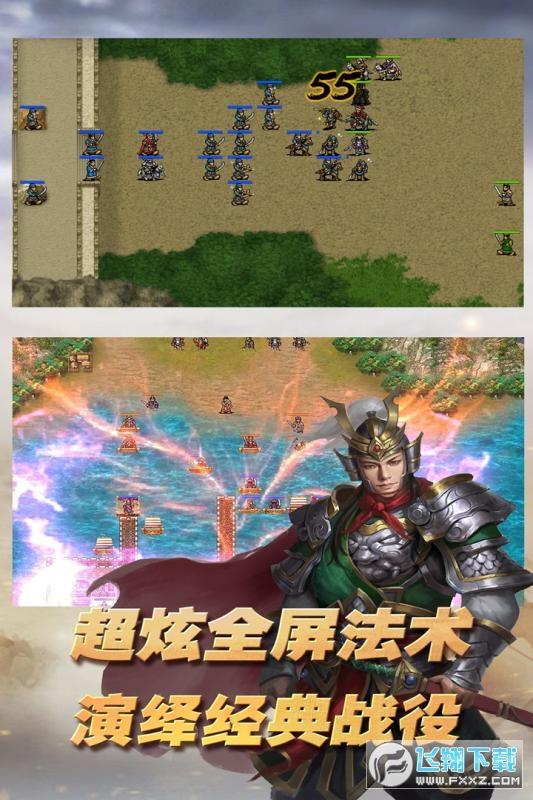 三国志东吴传手机登陆器1.02最新版截图1
