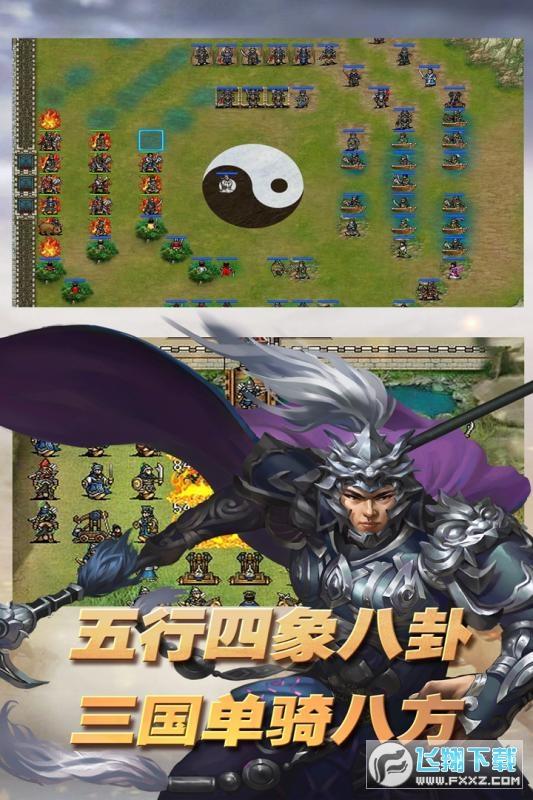 三国志东吴传手机登陆器1.02最新版截图3