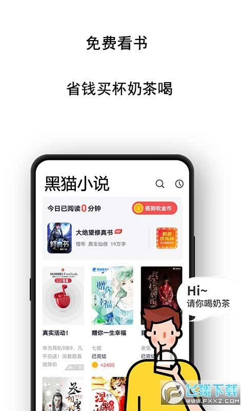 黑猫小说赚钱版免费阅读app1.12最新版截图0
