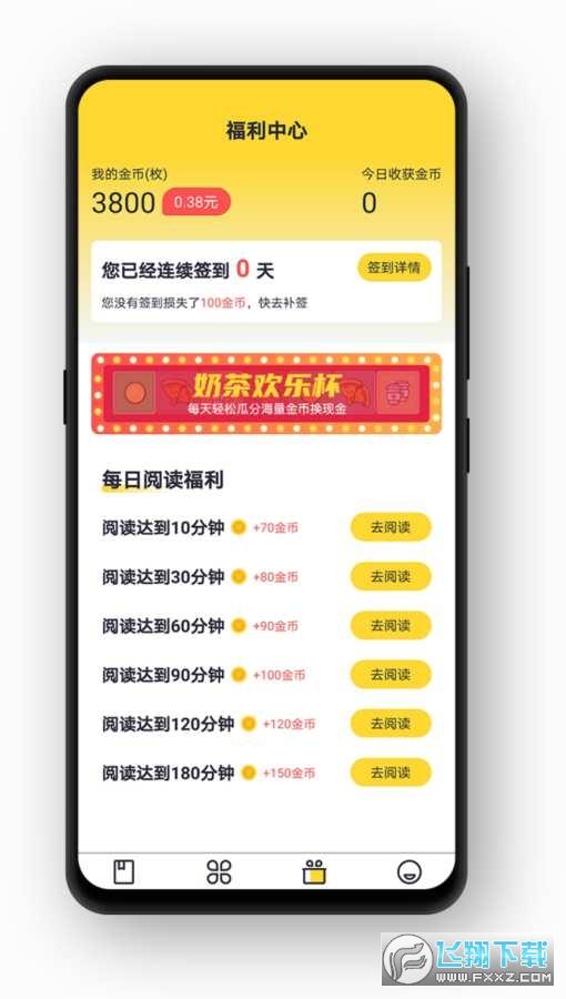 黑猫小说赚钱版免费阅读app1.12最新版截图2