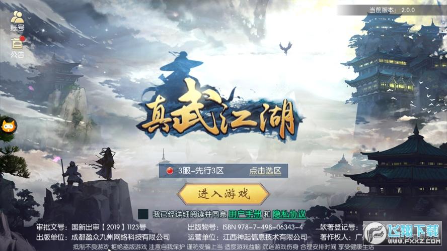 真武江湖2送千元充值卡2.0.0最新版截图0