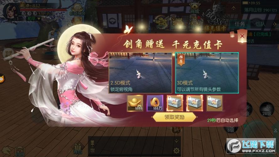 真武江湖2送千元充值卡2.0.0最新版截图3