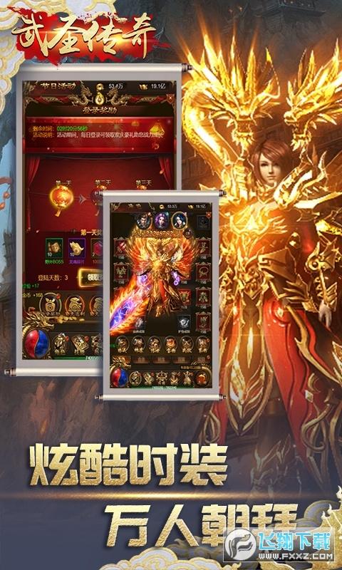 武圣传奇送9999万金币版1.0最新版截图0