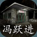 孙美琪疑案冯跃进试玩版黑光��漫v1.0手机版