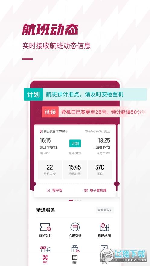 深圳机场app官方版截图2