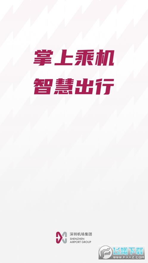 深圳机场app官方版截图0