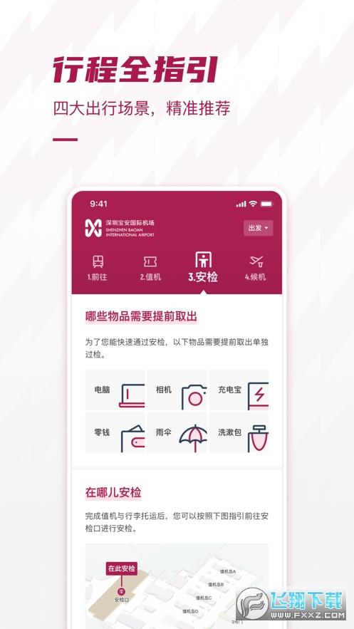 深圳机场app官方版
