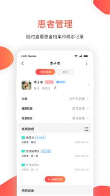 木棉云医app