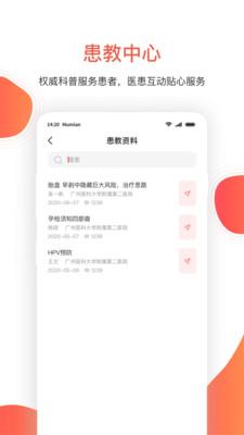木棉云医app1.0.1安卓版截图1