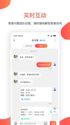 木棉云医app1.0.1安卓版截图3