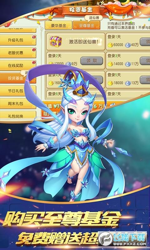 仙灵世界仙兽全免渠道服1.0.0最新版截图1