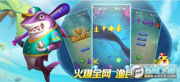 鱼儿快跑捕鱼能赚钱版v1.0最新版截图2