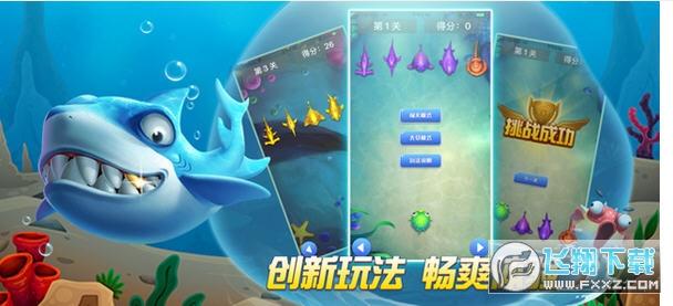 鱼儿快跑捕鱼能赚钱版v1.0最新版截图3