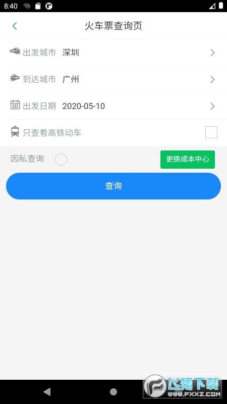 凤怡假期国际旅行社官方版5.1.0安卓版截图0