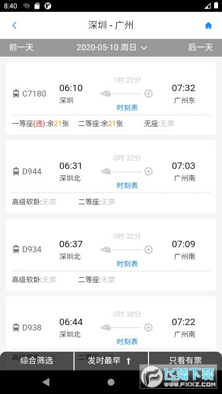 凤怡假期国际旅行社官方版5.1.0安卓版截图2