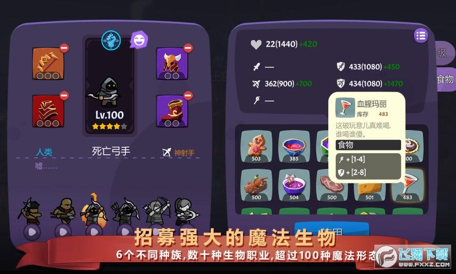 炼金战争国服v0.9.0中文版截图3