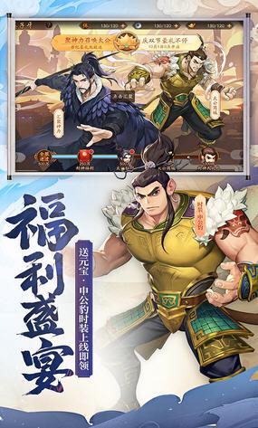 少年三国志2姜子牙礼包码版1.22.58最新版截图1