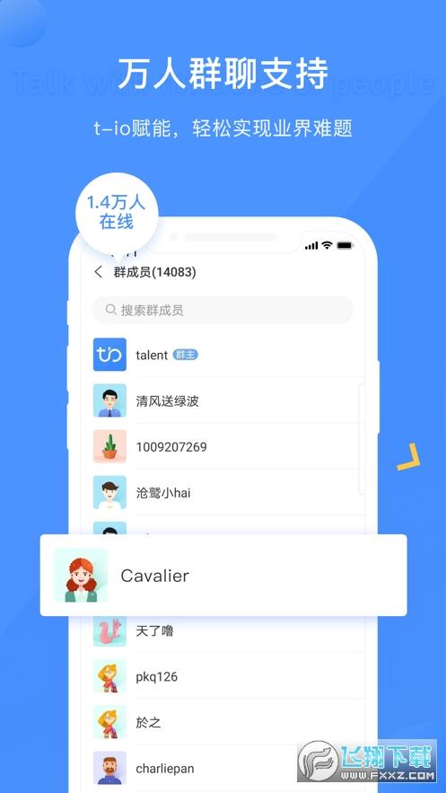 谭聊app安卓版