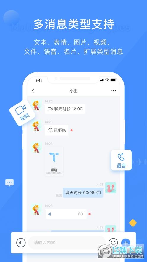 谭聊app安卓版v2.1.2最新版截图0