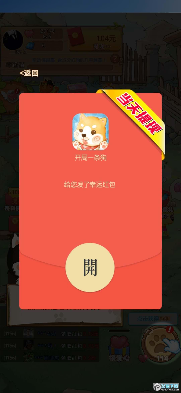 开局一条狗分红版游戏1.10提现版截图0